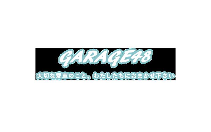 福岡 博多の鈑金塗装・自動車修理など、GARAGE48にお任せください
